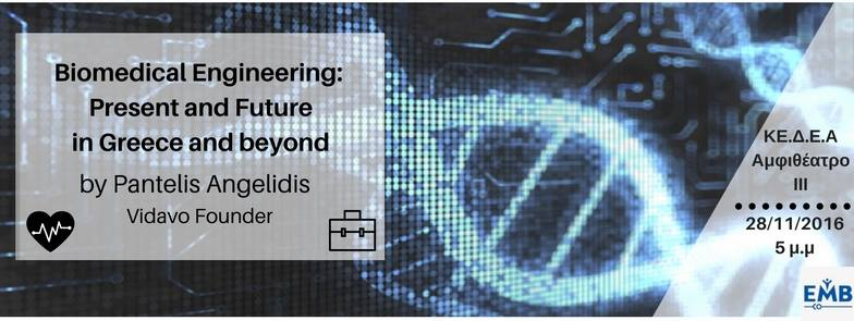 [EMBS] Biomedical Engineering: Present and Future in Greece and beyond