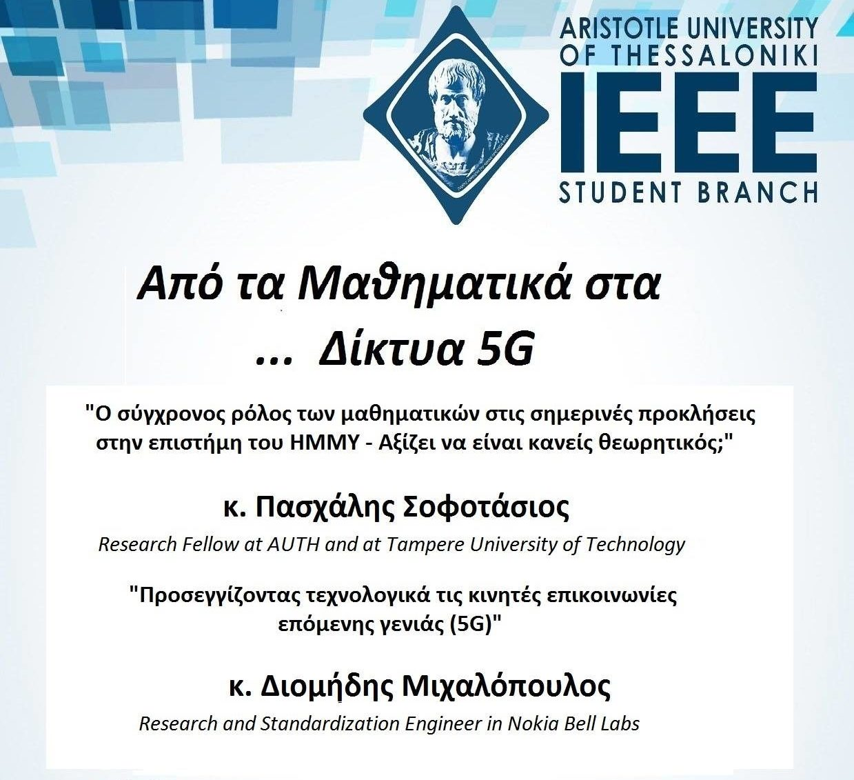 From Mathematics to 5G Networks!